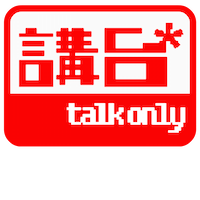 Talk Only